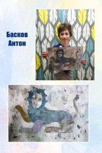 Басков Антон