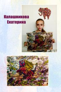 Калашникова Екатерина