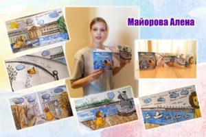 Майорова Алена