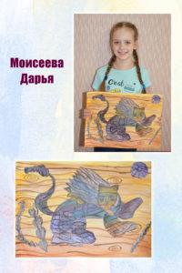 Моисеева Дарья