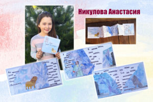 Никулова Анастасия