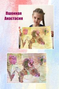 Пшонная Анастасия