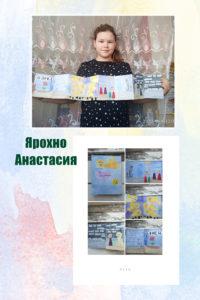 Ярохно Анастасия