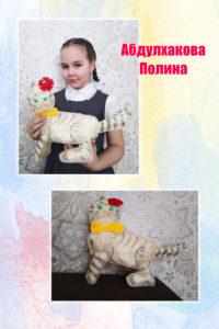 Абдулхакова Полина