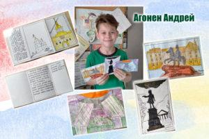 Агонен Андрей