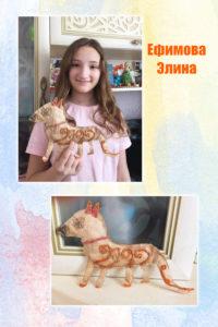 Ефимова Элина