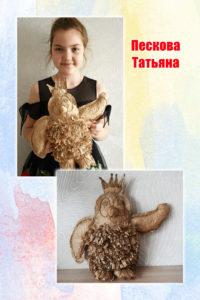 Пескова Татьяна