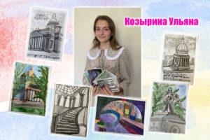Козырина Ульяна