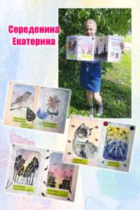 Середенина Екатерина (1)